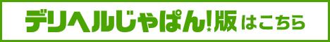 宮廷エステ店舗詳細【デリヘルじゃぱん】